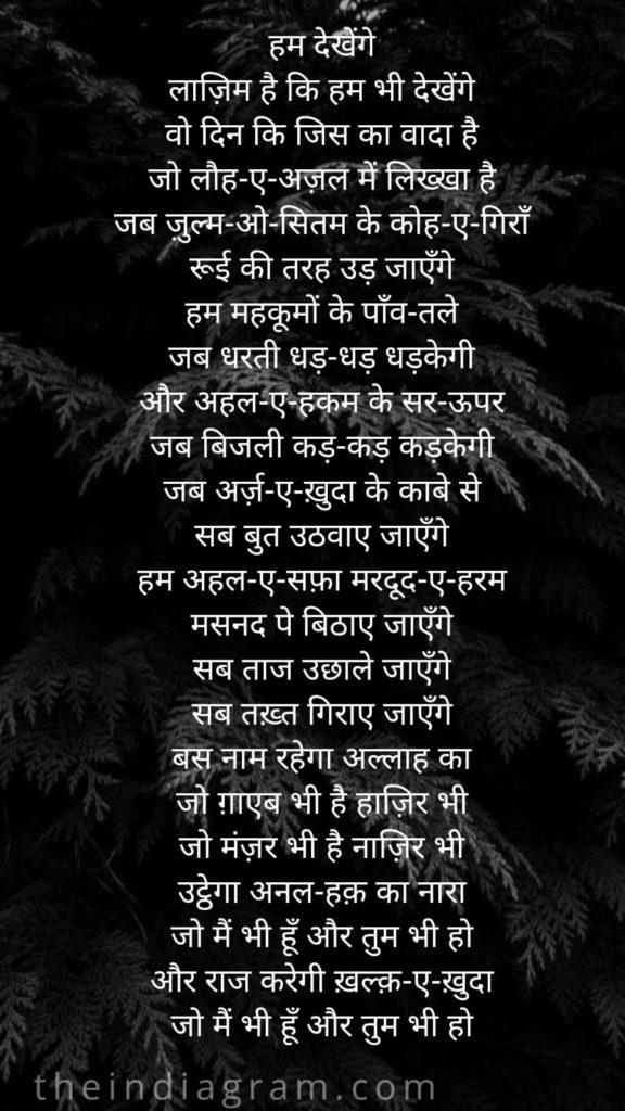 Faiz Ahmed Faiz Poem